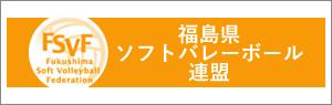 福島ソフトバレーボール連盟